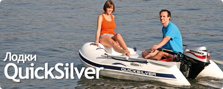 аксессуары для надувных лодок quicksilver
