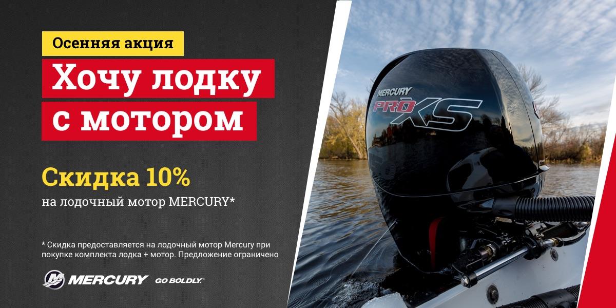 Подвесной мотор Mercury на лодке